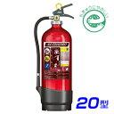 【2020年製】モリタ宮田 アルテシモ MEA20A ABC粉末消火器 20型 (アルミ製) 蓄圧式 ※リサイクルシール付