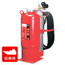 【引き取りセット】【受注生産品】ヤマト SA-100F 船舶用(固定式) ABC粉末消火器
