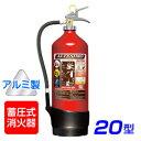 【2017年製】モリタ宮田 アルテシモ MEA20 ABC粉末消火器 20型 (アルミ製) 蓄圧式 ※リサイクルシール付