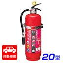 【2020年製】ヤマト YAM-20X 自動車用 ABC粉末消火器 20型 蓄圧式 自動車用ブラケット付 ※リサイクルシール付