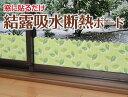 2層構造で、窓ガラスを断熱しながら結露吸水結露吸水暖熱ボード[6枚組]粘着付きで簡単取り付け。両面印刷で外から見てもキレイ【29×16cm】【メール便不可】