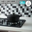 タイルシール メタルタイル 20枚組【送料無料】耐熱 耐水 ...
