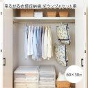 吊るせる衣類収納袋 ダウンジャケット用[60×50cm](衣...