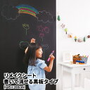 書いて消せる黒板タイプのリメイクシート5枚組【送料無料】45...