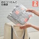 おむつ用圧縮袋 2枚組【日本製】(オムツ 収納 圧縮 お出かけ 外出 旅行 かさばる)