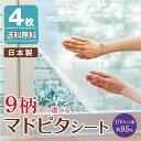 UVカット粘着マドピタシート[90×180cm・4枚組]【日...