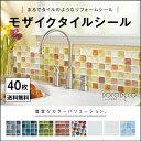 貼るだけで簡単DIY3Dシール。モザイクタイルシール【40枚...