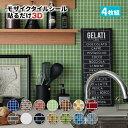 タイルシール モザイクタイルシール 4枚組【送料無料】耐熱 3Dシール(キッチン リメイクシート 防...
