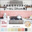 モザイクタイルシール・L【10枚】耐熱3Dシール【送料無料】...