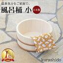 風呂桶 小【レビューで除菌ウェットGET!】 | 木製 桶 ...