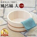 風呂桶 大【レビューで除菌ウェットGET!】| 木製 桶 木...