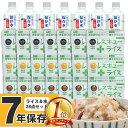 【送料無料】 非常食 28点セット( レスキュー ライス 、...
