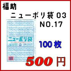 福助 ニューポリ袋 NO.17 100枚 0.03×360×500【在庫有】【数量限定】