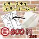【送料無料】★カラーステイ(カラーキーパー)6cm・7cm★Yシャツの襟裏