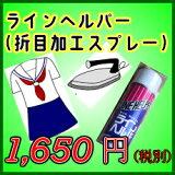 【業務用】★ラインヘルパー 折り目加工スプレー420ml★制服?折りスカート