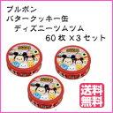 ★ブルボン バタークッキー缶 ディズニーツムツム 60枚×3セット【送料無料】【直送】【返品交換不可】