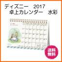 【10倍】ディズニー卓上カレンダー 2017 水彩 アリス・ティンカーベル・マリー・バンビ・101匹わんちゃん・ダンボ