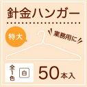 RoomClip商品情報 - 特大針金ハンガー白50本【特大・紳士大用】【業務用・引越し・衣替え・整理・整頓】【衣類収納・クリーニング】
