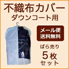 不織布 ダウンコート用洋服カバー680×1250...の商品画像
