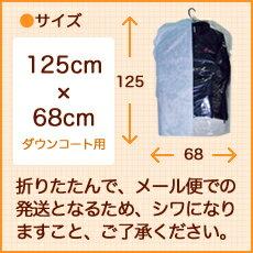 不織布 ダウンコート用洋服カバー680×125...の紹介画像2
