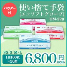 【オカモト】エコソフトグローブ OM-320 パウダー付き 100枚×20箱入各SS・S.M.Lサイズ 使い捨て手袋