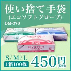 【オカモト】エコソフトグローブ OM-370 パウダーフリー 100枚入り1箱各SS・S・M・Lサイズ 使い捨て手袋