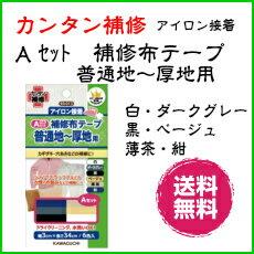 【送料無料】かんたん補修 補修布テープAセット ...の商品画像