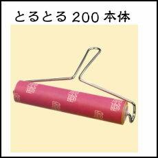 とるとるシリーズ 200本体 ミシン目入り粘着ローラーブラシ 毛布・じゅうたんなどに【プロ使用】