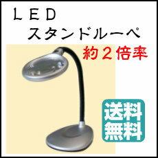 ライトスタンドルーペ 【定形外発送 送料無料】