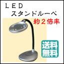 LEDスタンドルーペ 【定形外発送 送料無料】