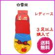 【SALE】白雪姫 レディースフットカバー【コスチュームYE】靴下 ソックス ★3足以上で送料無料★