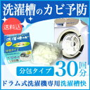 ドラム式洗濯機専用 洗濯槽快分包タイプ 30個入【送料無料】...