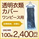 洋服カバー・衣類カバー透明100枚♪ワンピース用♪【引越し・衣替え・整理・整頓・クリーニングカバー】【ほこり防止…