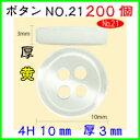 Yシャツボタン 黄 10mm 4穴 厚さ3mm 200個 【NO.21】替えボタン