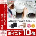 ごはんが炊ける弁当箱 JBS-360送料無料 お弁当 ランチボックス 約0.6合 ランチ サーモス ブラック・ホワイト【D】