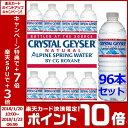 クリスタルガイザー 500ml 96本送料無料 CRYSTAL GEYSER 飲料水 海外 名水 ミ...