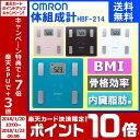 体重計 体組織計 オムロン HBF-214送料無料 ブルー ホ