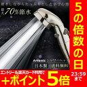 シャワーヘッド 節水 アラミック ST-X3Bあす楽対応 送料無料 シャワー 節約 ヘッド節水シャワ
