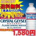【送料無料】クリスタルガイザー(500mL×48本入り)【CRYSTAL GEYSER】【D】(飲料水海外名水ミネラルウォーターお水 ドリンク水 500ml 48本入り 24本入り×2ケースセット)【RCPnewlife】