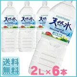����ȥ ŷ���� 2L 6������̵�� �������б� ���ץ� 2L �ڥå� ���ץ�ŷ�����D�۰����� ���� Natural Mineral Water �ߥͥ�륦�������� ��� ALPS SUNTORY�ڤ����ڡۡ�¨Ǽ��