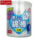 【M's one】抗菌赤ちゃん綿棒極細型増量 200本入【D】(エムズワン えむずわん 赤ちゃん 子供 子ども)