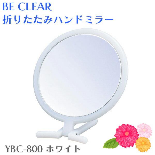 【在庫限り】ヤマムラ BE CLEAR 折りたたみハンドミラー YBC-800 ホワイト【D】