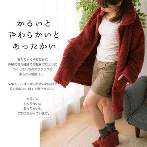 【D】マイクロミンクファールームウェアフリーサイズ【CG】【2014冬C】【着る毛布節電対策寝具保温節電グッズ防災用品】