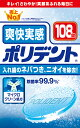 アース製薬 爽快実感ポリデント 108錠【D】【UN】