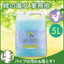 緑の魔女 トイレ 業務用 5L ミマスクリーンケア【D】【5...