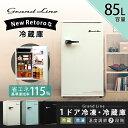 冷蔵庫 85L Grand-Line1ドアR冷凍冷蔵庫85 ARD-85LG・LW・LB送料無料 冷蔵庫 一人暮らし 家電 製氷 小型 おしゃれ 単身 コンパクト 1ドア 85L レトロ クラシカル クラシック ライトグリーン レトロホワイト オールドブラック【D】 新生活 あす楽