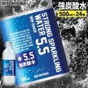 炭酸水 強炭酸 24本 ストロング5.5 強炭酸水500ml 強炭酸 炭酸水 強炭酸水 送料無料 アイリスオーヤマ 純水 5.5GV おいしい炭酸水 【D】