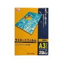 ラミネートフィルム A3 20枚入100μm  LZ-A320(ラミネーター・加工・写真・防水・強化・汚れ防止)【アイリスオーヤマ】