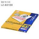 【送料無料】ラミネートフィルム B3 100枚入100μm LZ-B3100(ラミネーター・加工・写真・防水・強化・汚れ防止)【アイリスオーヤマ】【送料無料】