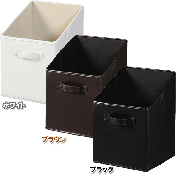 カラーボックス用インナーケース 横置き LEK-27CBインナーボックス レザー調 収納ボックス 収納ケース 収納box 収納用品 カラボ 小物整理 リビング収納 ホワイト ブラック ブラウン アイリスオーヤマ